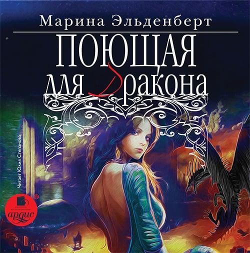 Марина Эльденберт Поющая для дракона