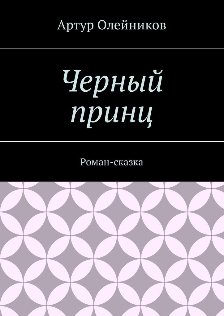 Артур Олейников Черный принц. Роман-сказка бекетт с шепот мертвых роман
