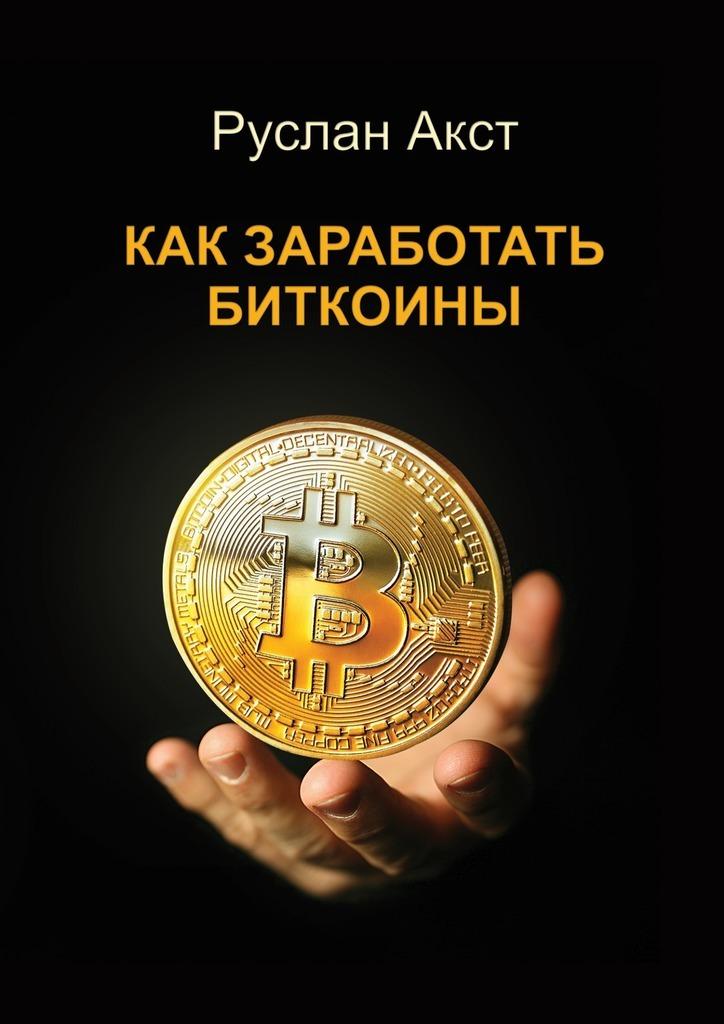 Руслан Акст Как заработать биткоины