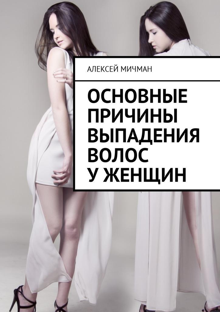 Алексей Мичман Основные причины выпадения волос уженщин алексей мичман сила визуализации как получать то чего желаешь