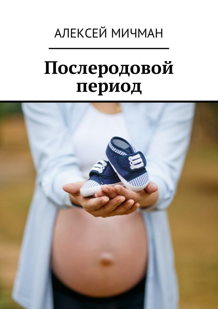 Алексей Мичман Послеродовой период siru