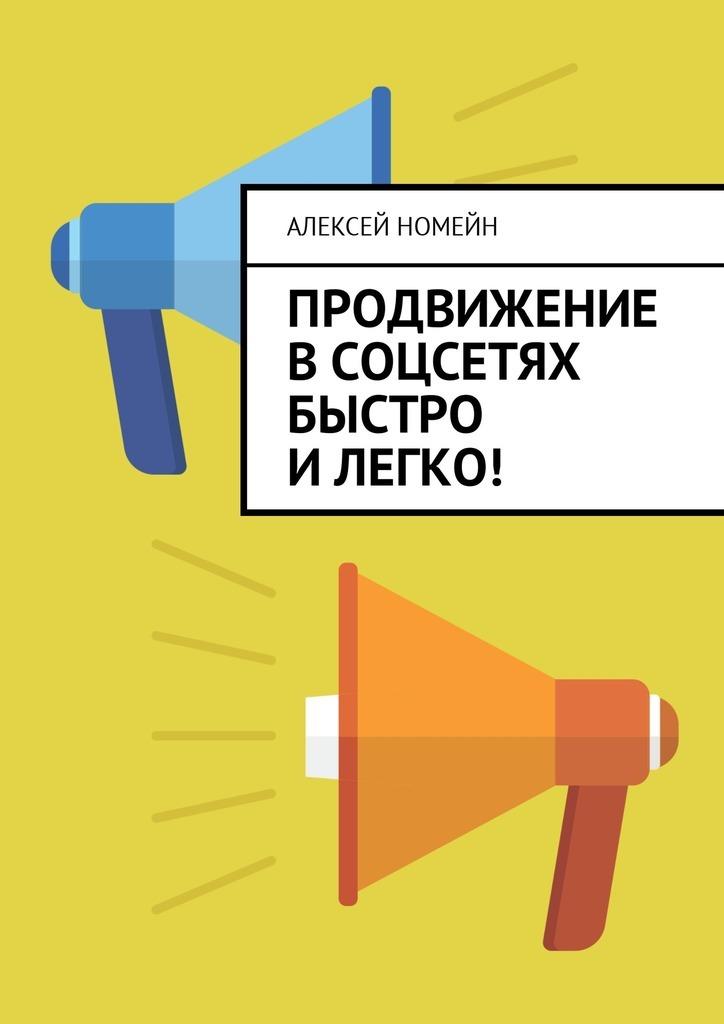 Алексей Номейн Продвижение всоцсетях быстро илегко! номейн алексей продвижение интернет магазина электроники