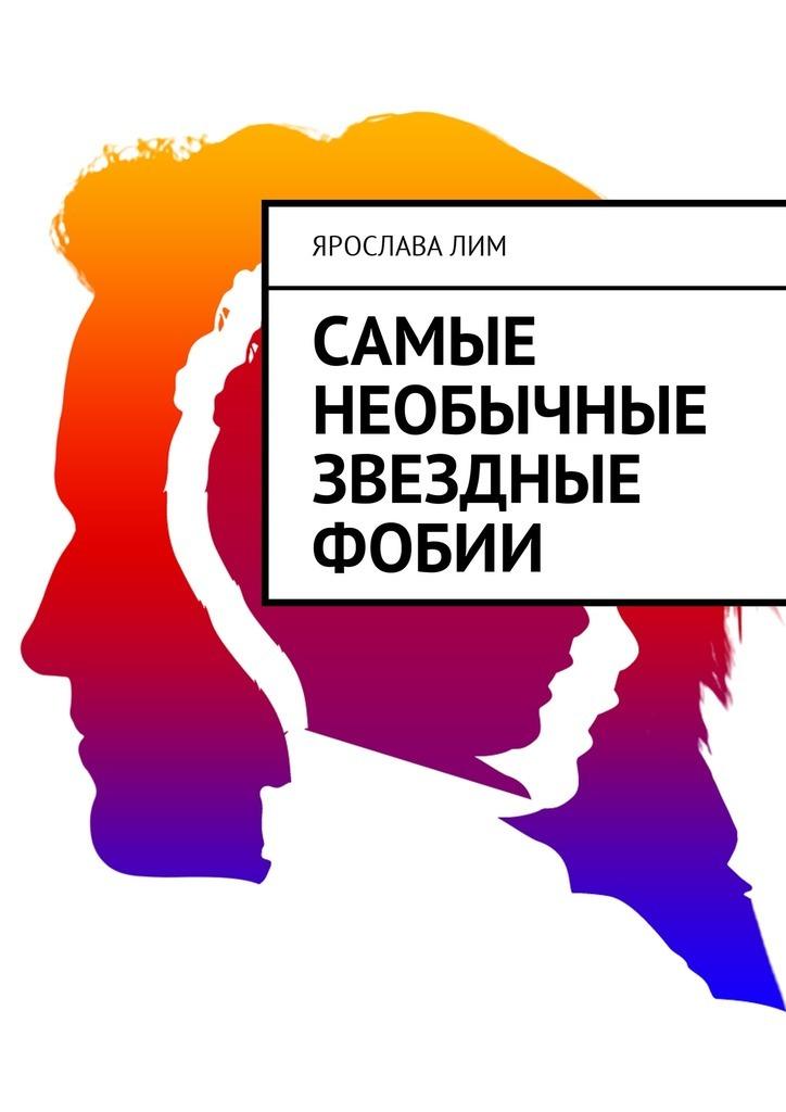 все цены на Ярослава Лим Самые необычные звездные фобии онлайн