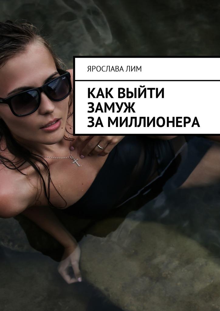 цена на Ярослава Лим Как выйти замуж замиллионера