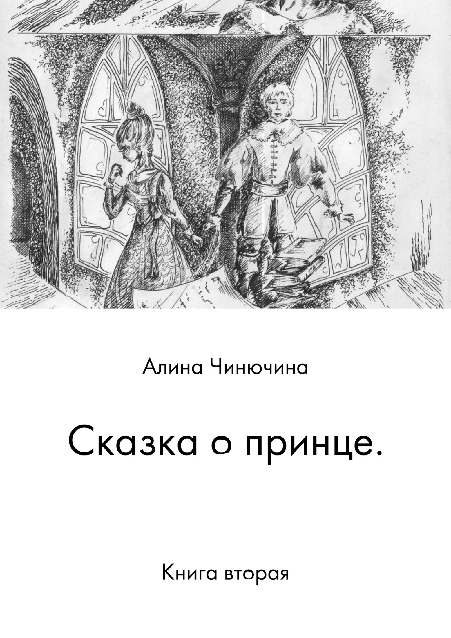 цена на Алина Равилевна Чинючина Сказка о принце. Книга вторая