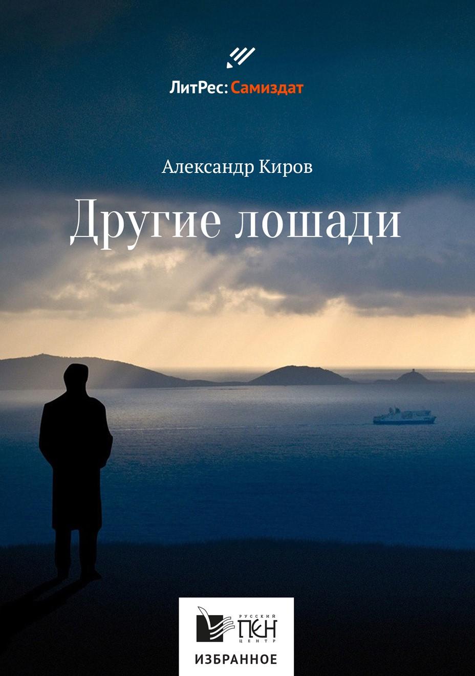 Александр Киров Другие лошади (сборник) встречи с прошлым выпуск 8