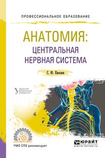Сергей Юрьевич Киселев Анатомия: центральная нервная система. Учебное пособие для СПО л б дыхан введение в анатомию центральной нервной системы