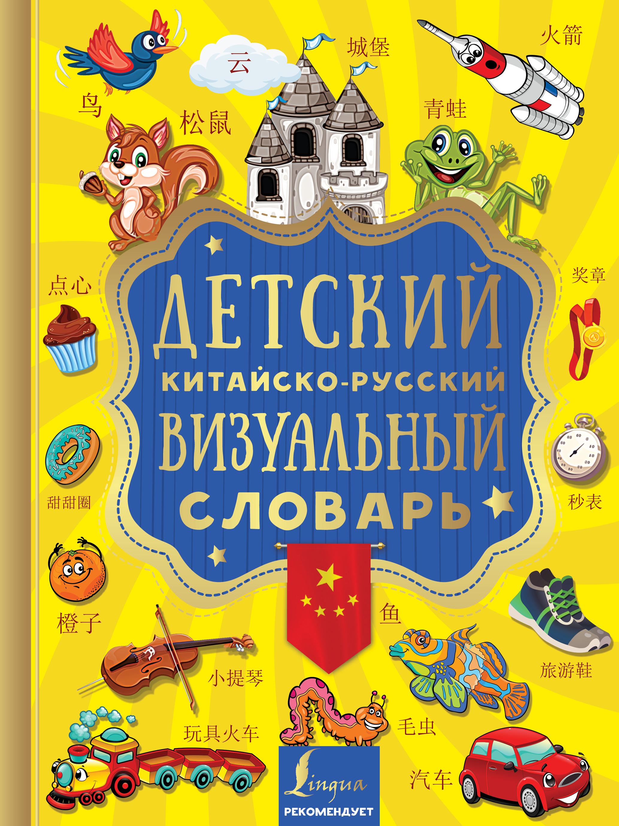 Отсутствует Детский китайско-русский визуальный словарь воропаев н китайско русский визуальный словарь с транскрипцией