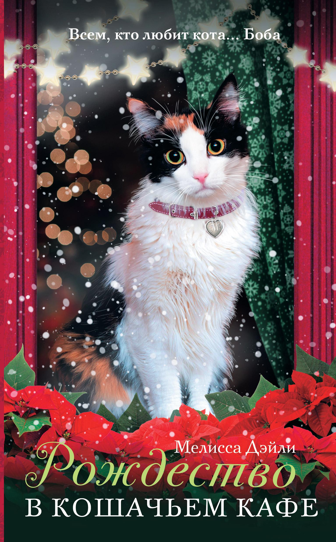 Мелисса Дэйли Рождество в кошачьем кафе мелисса дэйли молли и кошачье кафе