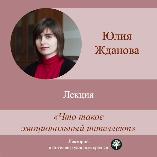 Юлия Жданова Лекция «Что такое эмоциональный интеллект» жданова марина алексеевна