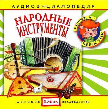 цены на Детское издательство Елена Народные инструменты  в интернет-магазинах