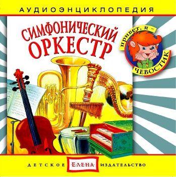 цены на Детское издательство Елена Симфонический оркестр  в интернет-магазинах