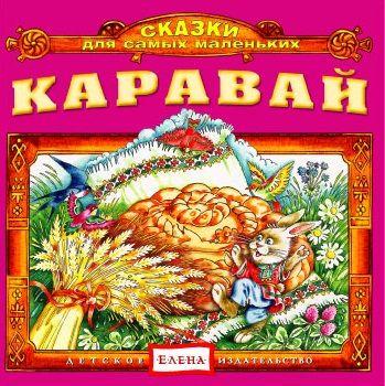 Детское издательство Елена Каравай дюжикова а ред каравай каравай… потешки