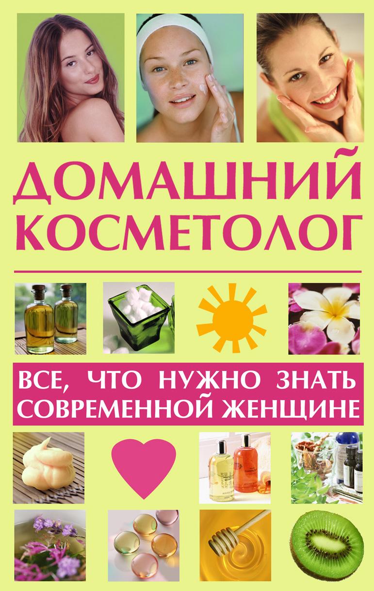Домашний косметолог: все, что нужно знать современной женщине