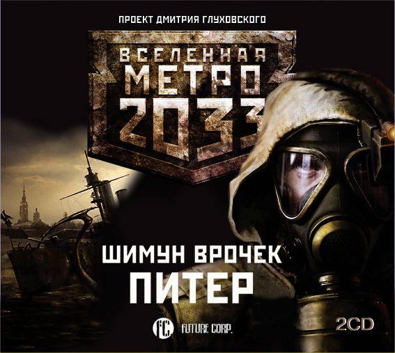Шимун Врочек Питер уленгов ю метро 2033 грань человечности isbn 9785170979134