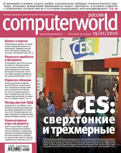 Открытые системы Журнал Computerworld Россия №01/2010