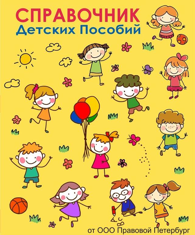 Справочник детских пособий
