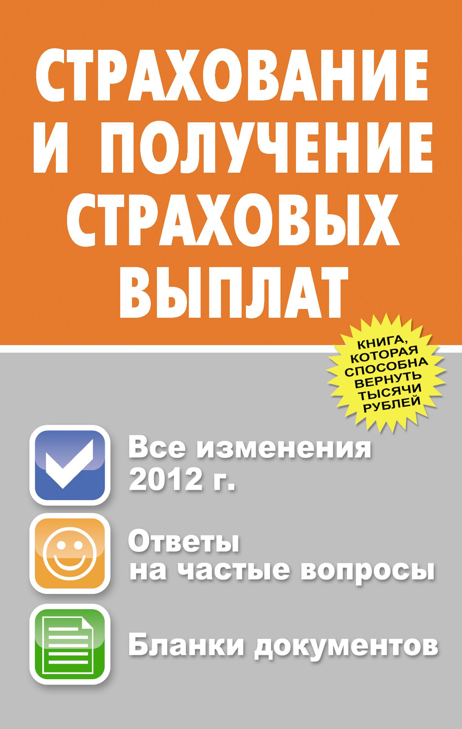 Обложка книги Страхование и получение страховых выплат