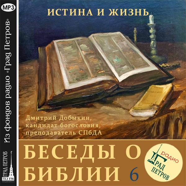 Дмитрий Добыкин Учение о Спасении (часть 2) скобелев м о чем говорит ветхий завет четвертая ступень священное писание