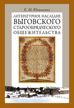 Литературное наследие Выговского старообрядческого общежительства. Том II