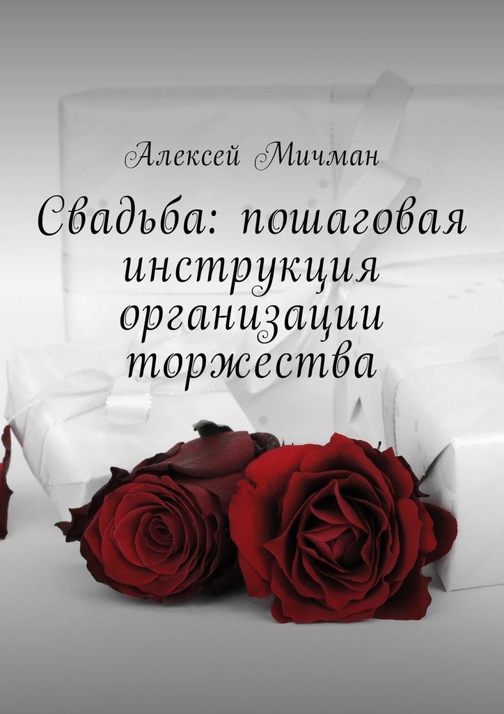Алексей Мичман Свадьба: пошаговая инструкция организации торжества