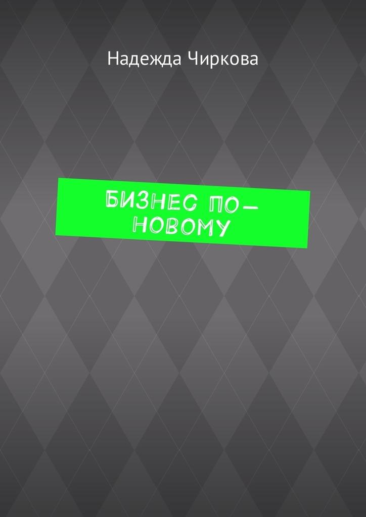 Надежда Чиркова Бизнеспо-новому