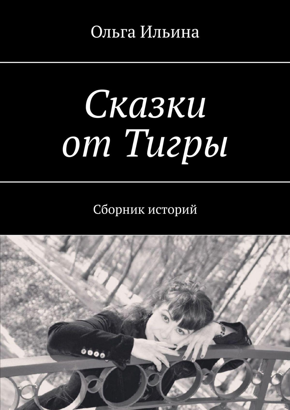 купить Ольга Ильина Книгочеи. Сборник историй по цене 200 рублей
