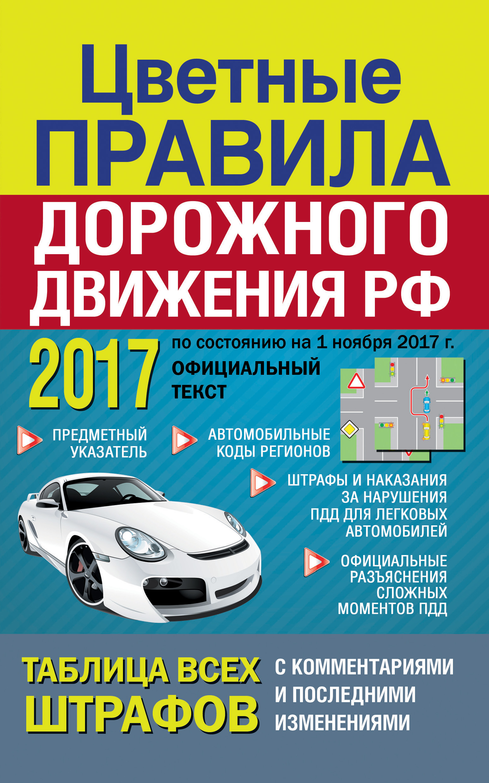 Фото - Отсутствует Цветные Правила дорожного движения РФ 2017 отсутствует цветные правила дорожного движения рф 2017