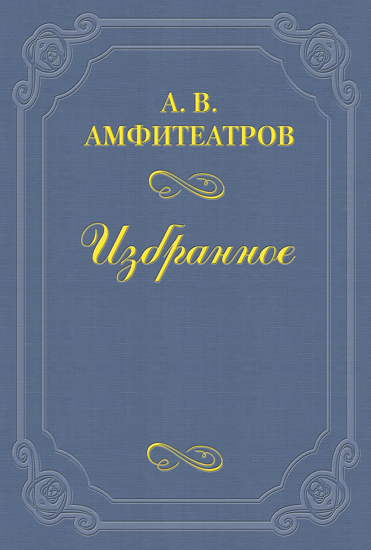 Александр Амфитеатров Мои встречи с Сологубом и Чеботаревской хоули н перед падением