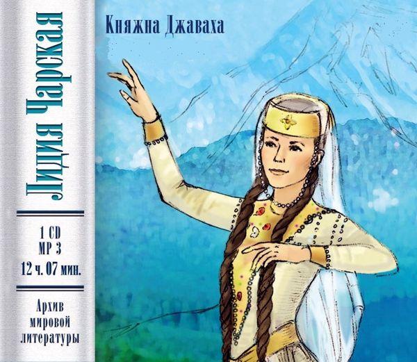 Лидия Чарская Княжна Джаваха гори гори ясно