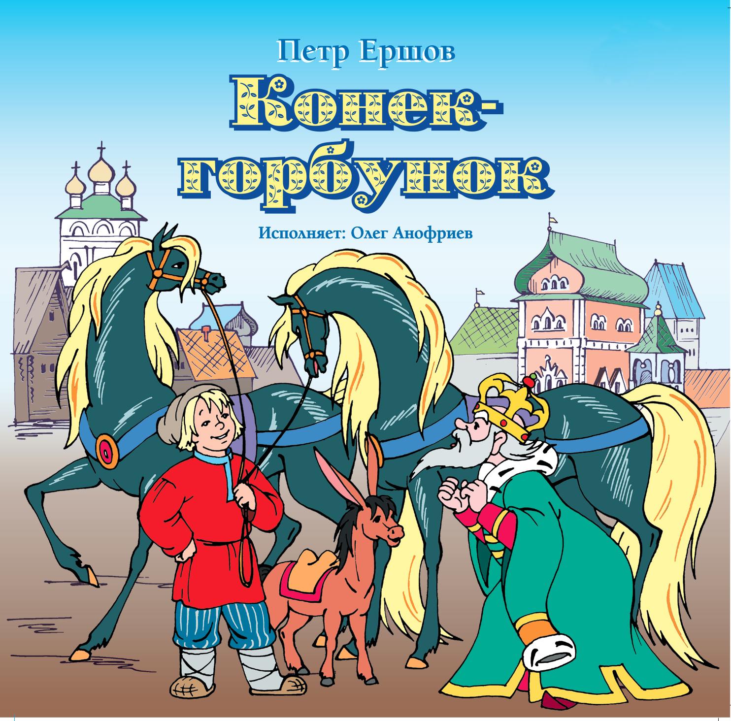П. П. Ершов Конек-горбунок все цены