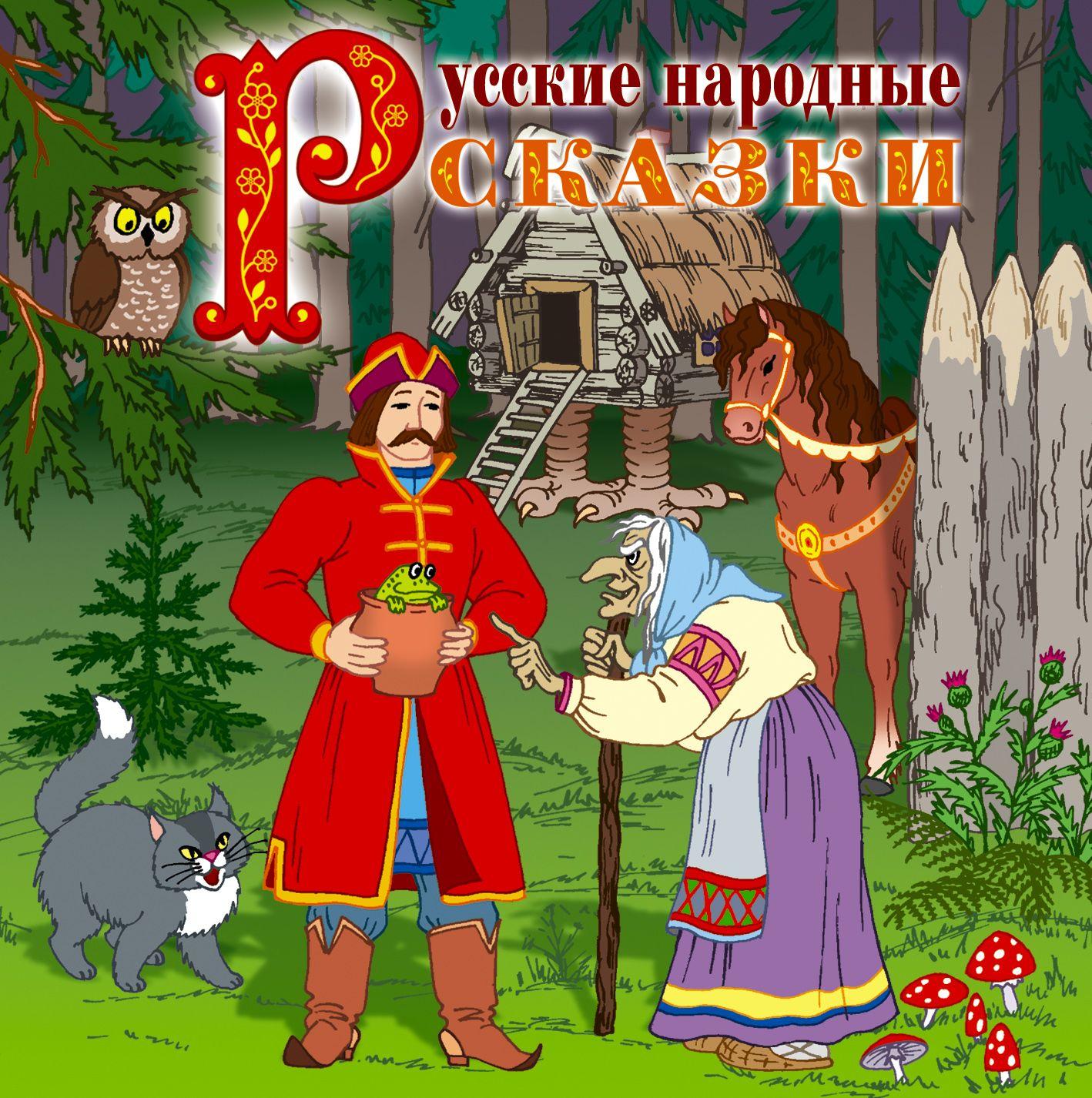 Сборник Русские народные сказки 2 сборник русские народные сказки 2