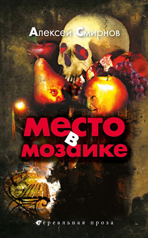 Алексей Константинович Смирнов Место в Мозаике алексей константинович смирнов пешком и