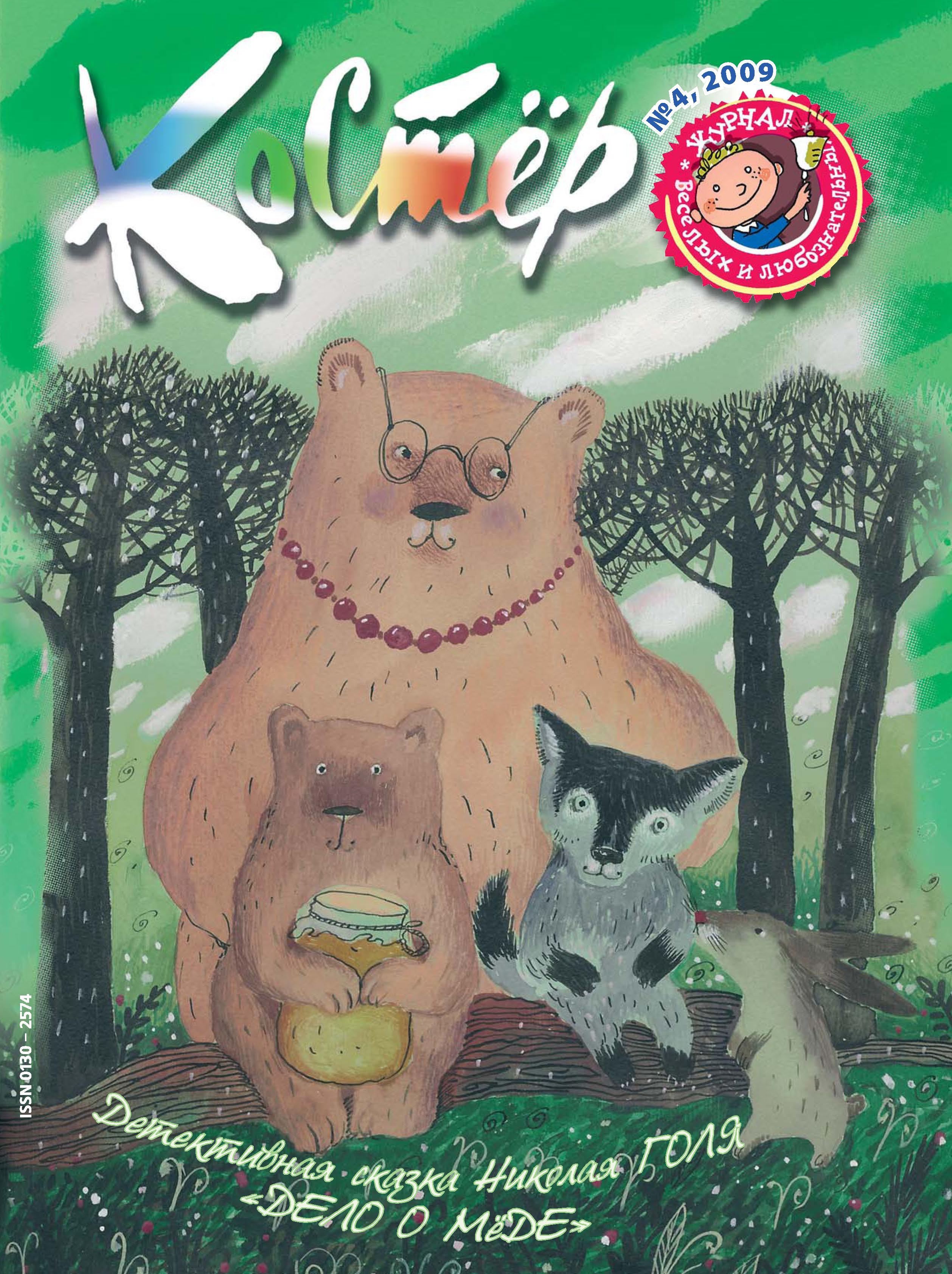 Отсутствует Журнал «Костёр» №04/2009