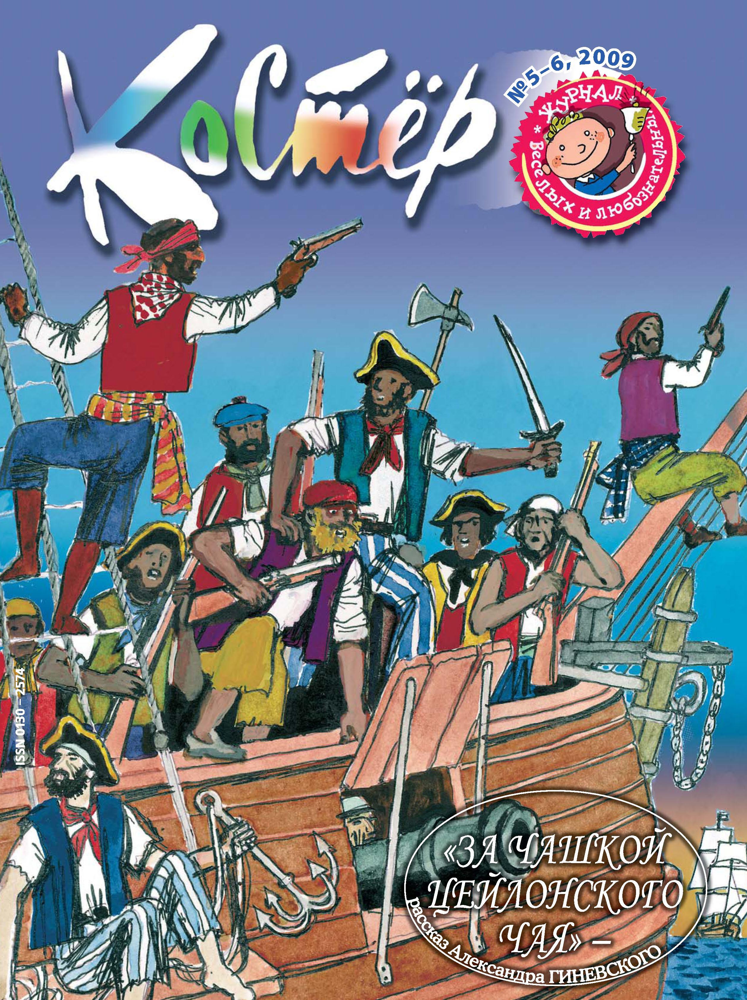 Отсутствует Журнал «Костёр» №05-06/2009