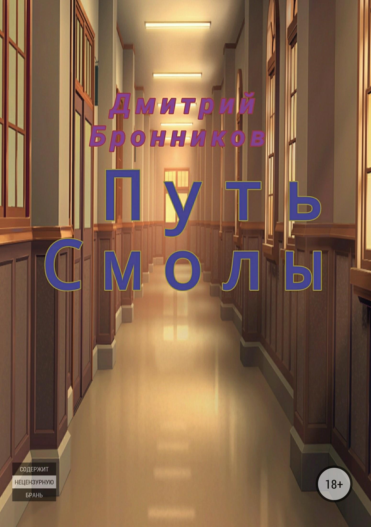 Дмитрий Леонидович Бронников Путь Смолы