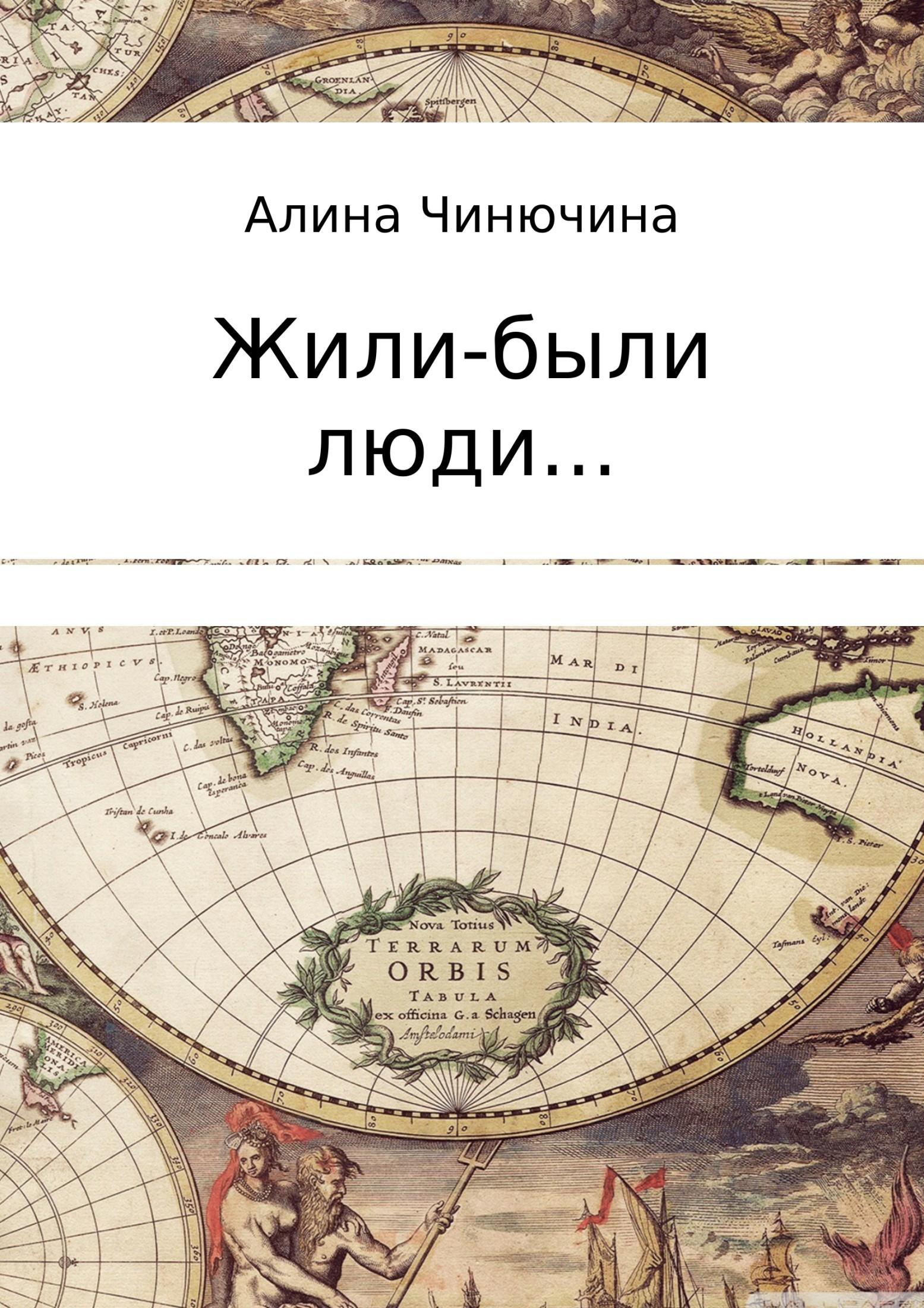 Алина Равилевна Чинючина Жили-были люди… Сборник галина долбенко жили были в одной деревне… сборник рассказов
