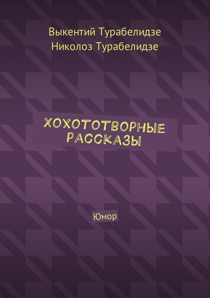 Выкентий Турабелидзе Хохототворные рассказы. Юмор gefest пвг 1212 белый