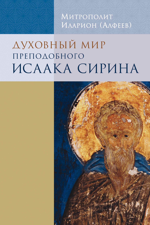 Духовный мир преподобного Исаака Сирина ( митрополит Иларион (Алфеев)  )
