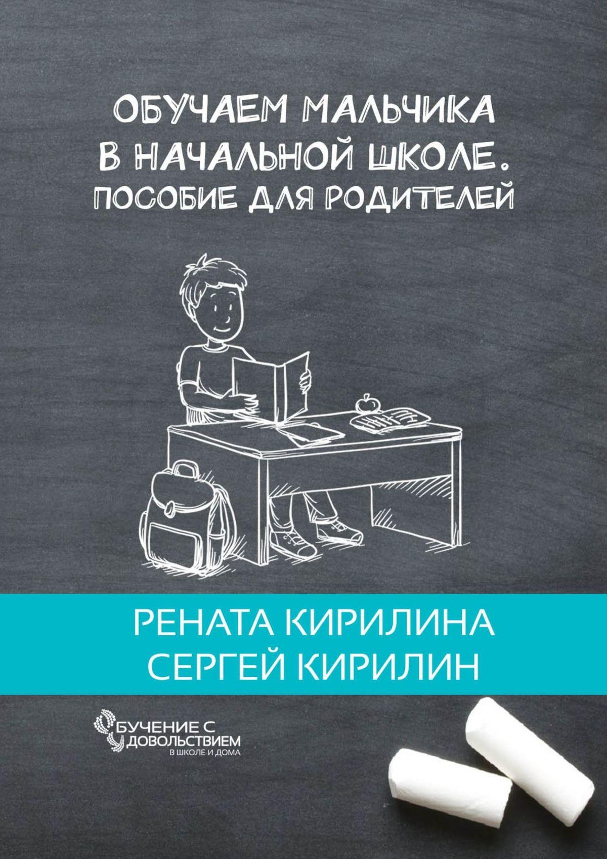 Рената Кирилина Обучаем мальчика в начальной школе. Пособие для родителей цены
