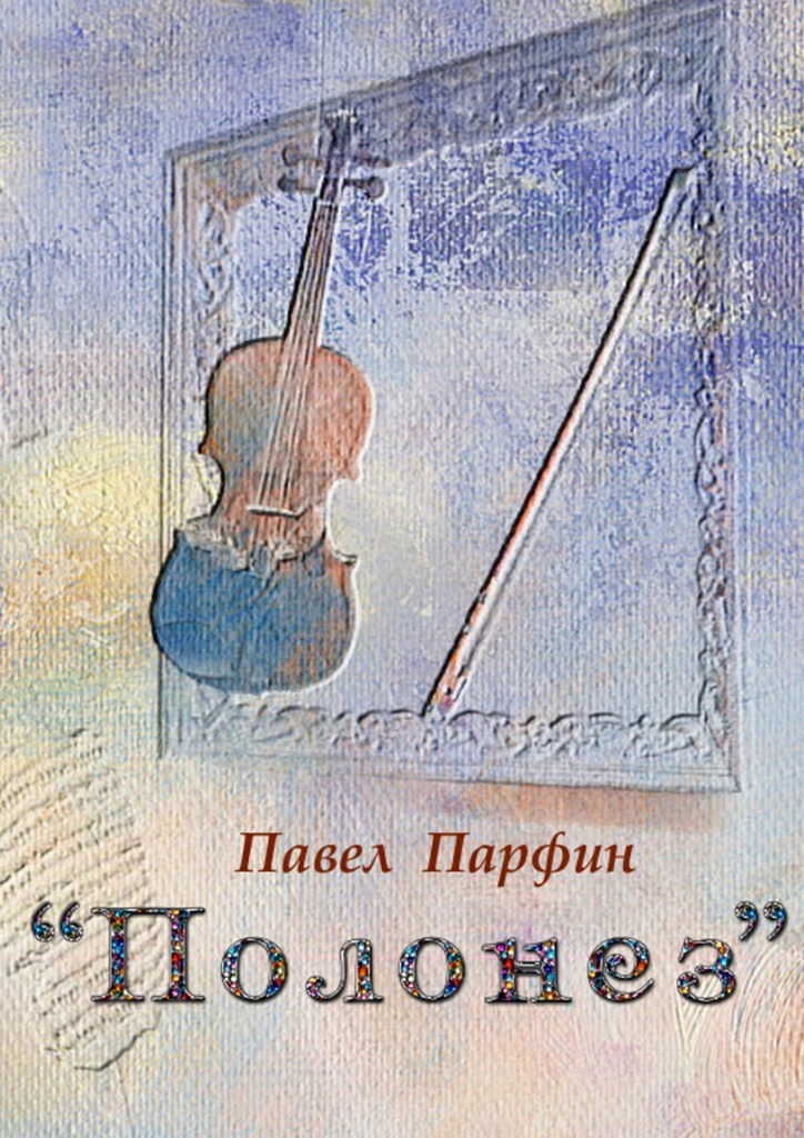 Павел Парфин «Полонез». Книга фантастики павел парфин юродивый эрос
