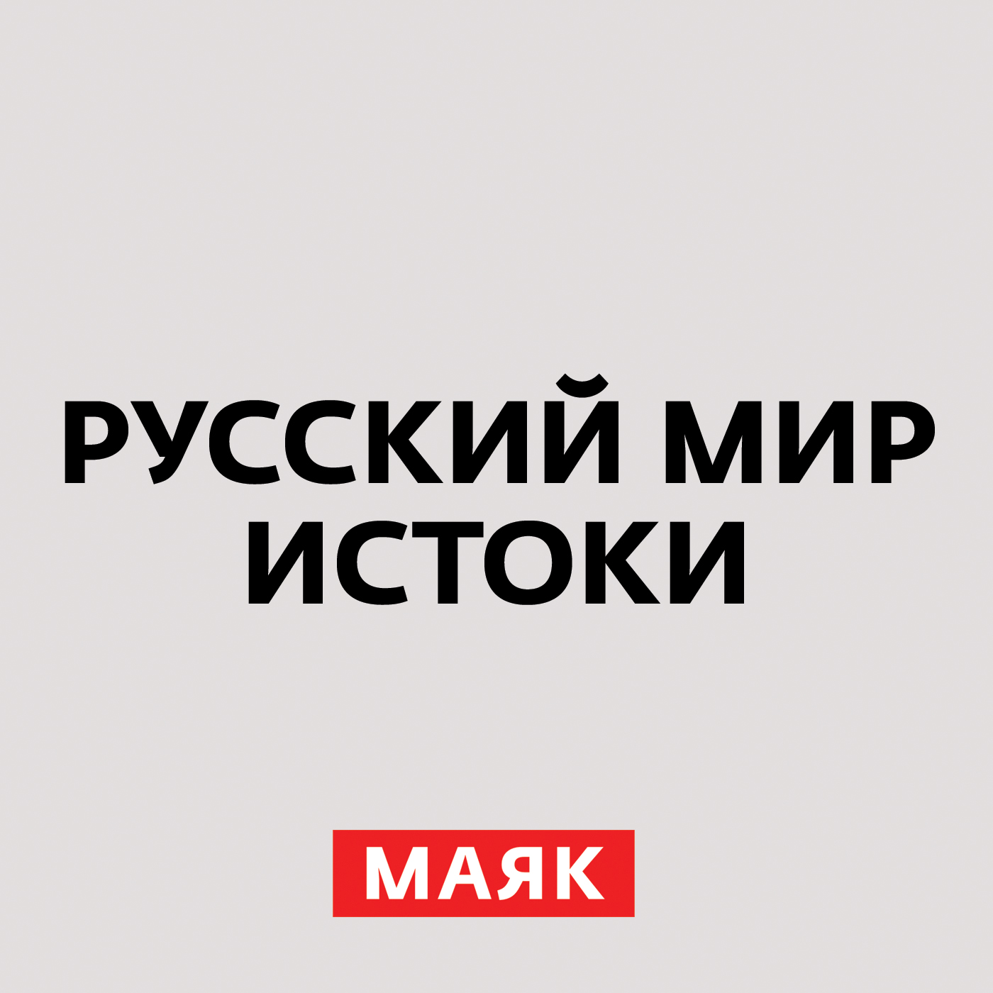 Творческий коллектив радио «Маяк» Образование Древней Руси творческий коллектив радио маяк теща