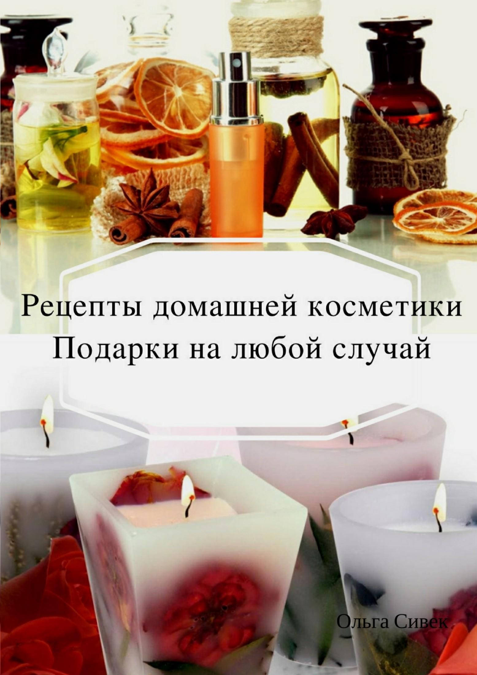 Ольга Сивек Домашняя косметика. Подарки на любой случай