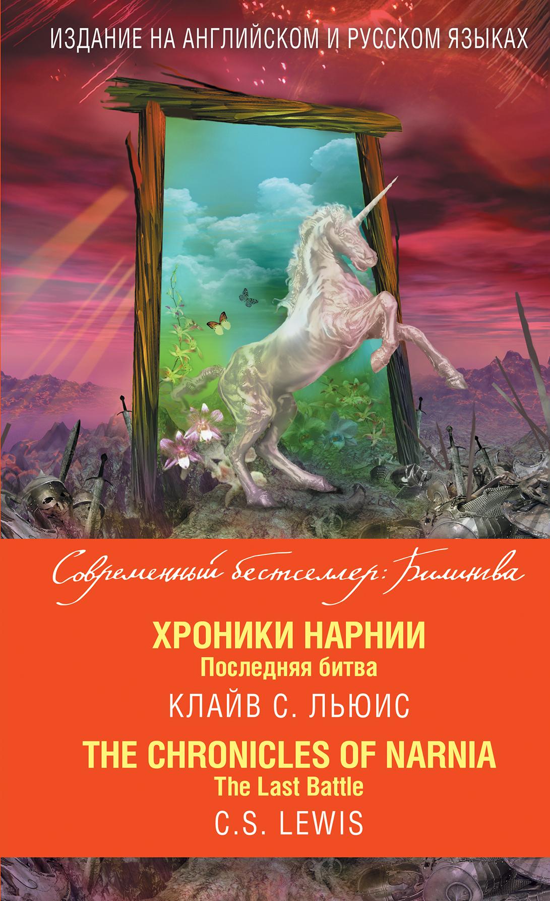 Клайв Стейплз Льюис Хроники Нарнии. Последняя битва / The Chronicles of Narnia. The Last Battle цены онлайн