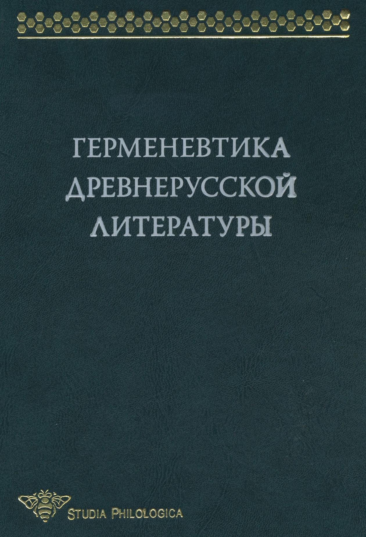 Коллектив авторов Герменевтика древнерусской литературы. Сборник 13