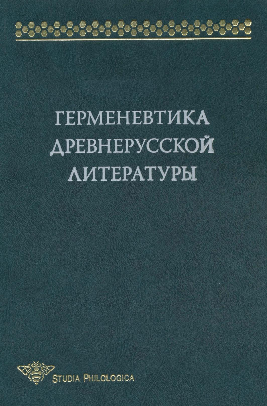 Герменевтика древнерусской литературы. Сборник 14 ( Коллектив авторов  )