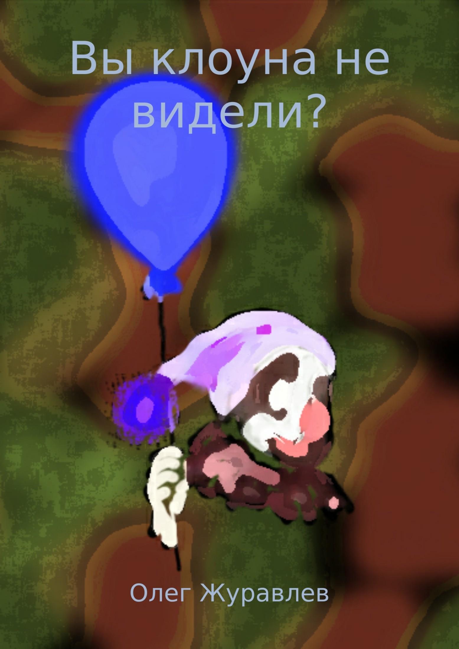 Олег Николаевич Журавлев Вы клоуна не видели? Рассказ лузанов олег николаевич жуки момбасы