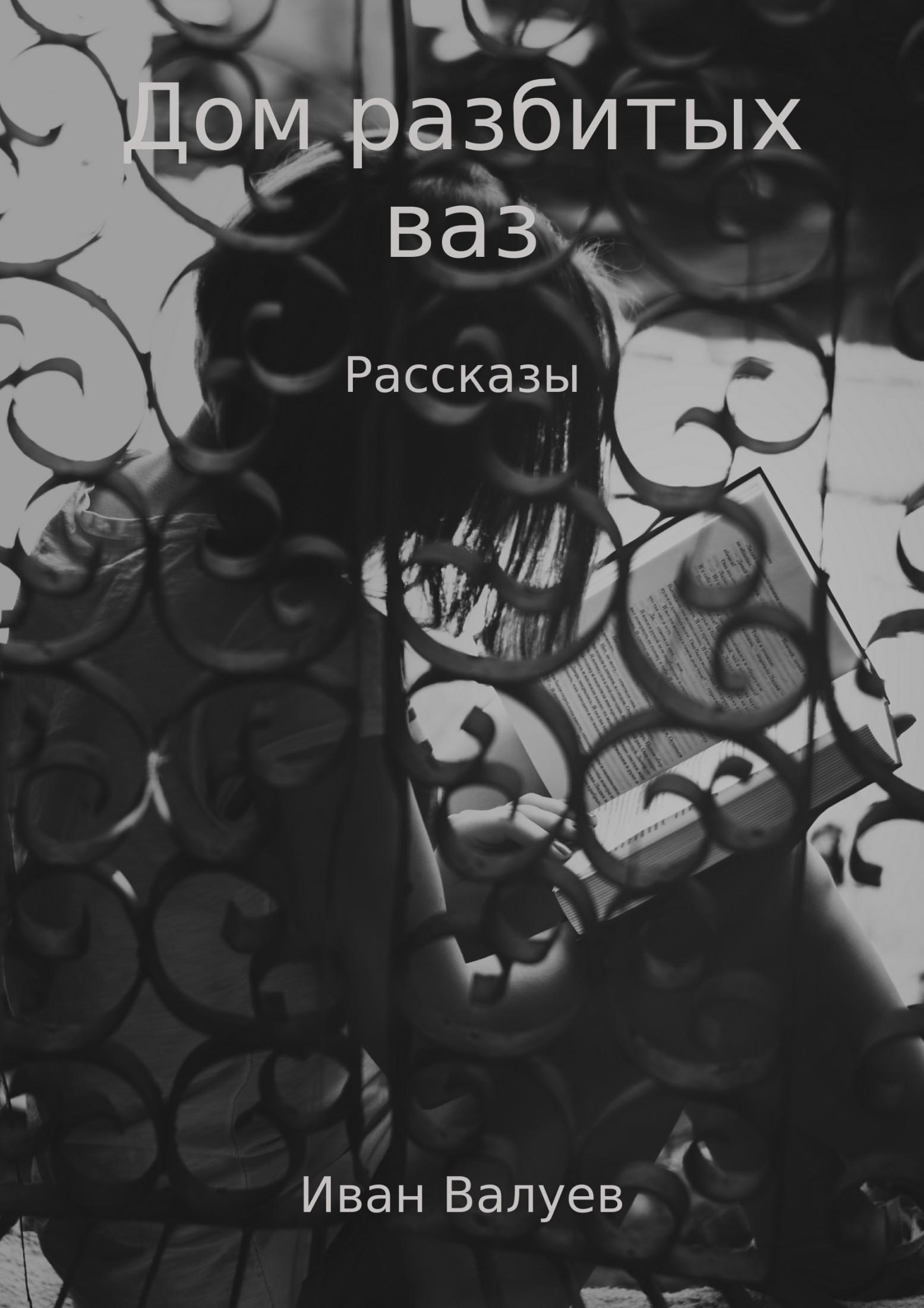 Фото - Иван Александрович Валуев Дом разбитых ваз иван александрович валуев где мой дом