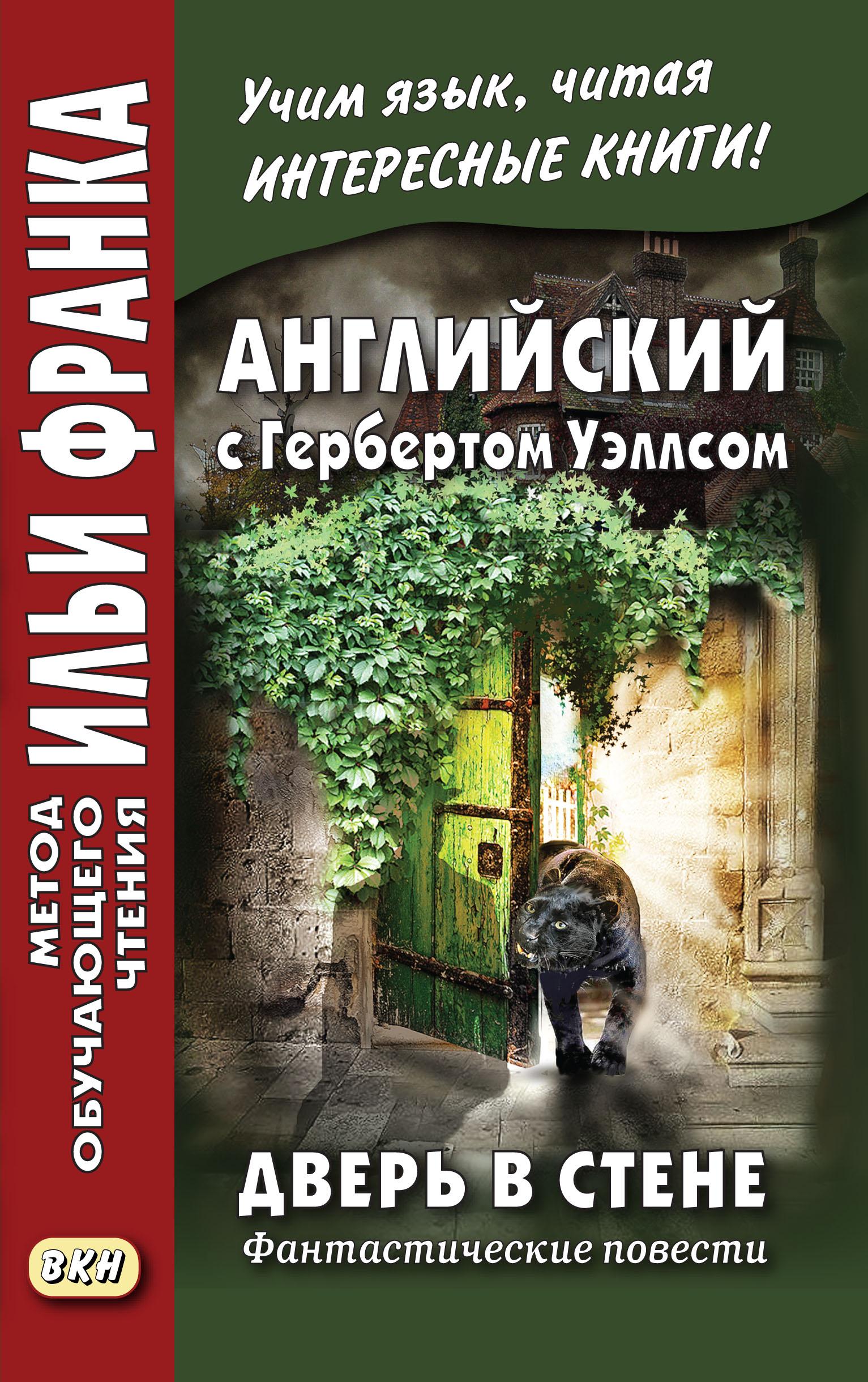 angliyskiy s gerbertom uellsom dver v stene fantasticheskie povesti n g wells the door in the wall