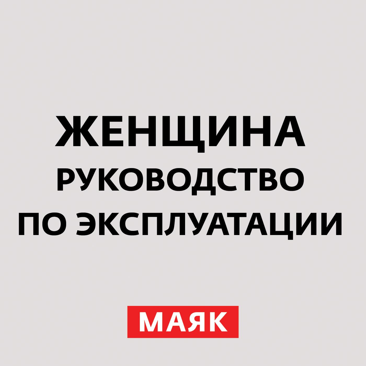 Творческий коллектив радио «Маяк» Дура в постели творческий коллектив радио маяк нимфоманки